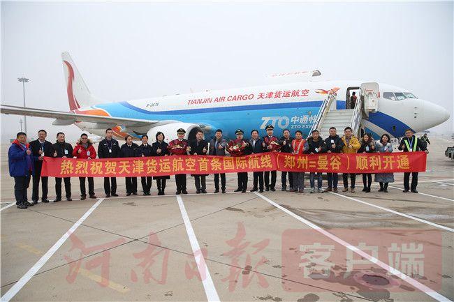 郑州至曼谷货运航线开通